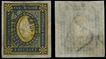 Russian Empire, 1905, 7r black and yellow, imperf. single vertically laid paper
