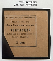 Perm Railway. society for helping children. stamp - a receipt for accepting dona