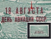 1939 40k Aviation Day of the USSR, Soviet Union USSR (`АВГУ.СТА`, Print Error)