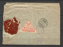 1914 International Letter, Wax Seal and Facsimile Censorship Handstamp №17,