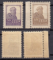 1924-25 USSR. Gold standard. Solovyov 138A, 140A. Two brands. In denominations