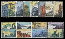 People's Republic of China, 1963, Views of Yellow Mountains, 4f-50f