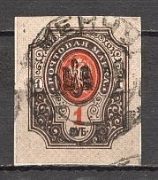 Poltava Type 1 - 1 Rub, Ukraine Tridents (Canceled)
