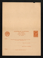1929 Russian language USSR Standard Postal Stationery Postcard With a paid answer, Mint