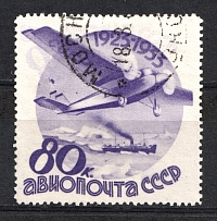 1934 The 10 Anniversary of Soviet Civil Aviation, Soviet Union USSR (DOUBLE Print, Print Error, Canceled)
