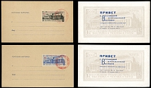 Soviet Union, 1933, Leningrad Philatelic Exhibition, red surcharges, on cards