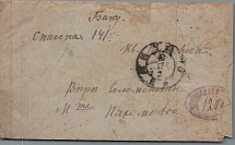 1920. A local supplementary letter was sent on 14.10.1920 to Baku. The amount of the surcharge is 120 rubles. Paid in