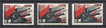 1938 USSR 1 Rub Anniversary of the Red Army (Different Shades, MNH/MH)