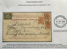 December 1906. Chistopol. Zemsky letter, franked with the stamp Shm. 1. The earl