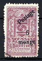 1932 Mongolia 5 Menge (Cancelled)