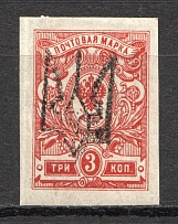 Kharkiv Type 3 - 3 Kop, Ukraine Tridents (Signed)