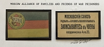Moscow. Moscow Union of relatives and close prisoners of war. Advertising and