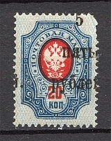1920 South Russia Civil War 5 Rub (Shifted Overprint)