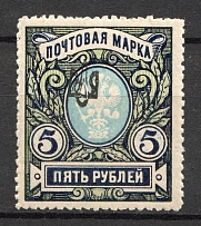 Poltava Type 1 - 5 Rub, Ukraine Tridents (Black Overprint, CV $400, MNH)