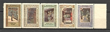1916-18 Austria-Hungary Charles I Official War Welfare Propaganda Stamps (MNH)
