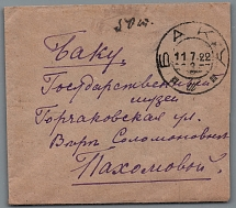 1922. A local supplementary letter was sent on 11.07.1922 to Baku. The amount of the surcharge is 50t (50,000