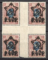 1922 RSFSR Center of Sheet 40 Rub (Overinked Overprint)