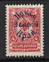 1922 Russia Priamur Rural Province Civil War 4 Kop (Without Frame, UNLISTED, CV $$$)