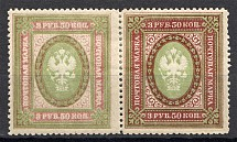1917 Russia Pair 3.50 Rub (Print Error, Different Colors)
