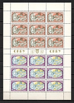 1967 World Congress of Free Ukrainians Block Sheet (Perf, Only 800 Issued)