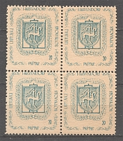 Lithuania Baltic Dispaced Persons Camp Hassendorf Block of Four (Perf, MNH)