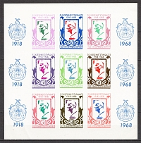 1968 Ukraine Restoration of the Ukrainian Hetmanate Block (Probe, Proof, MNH)