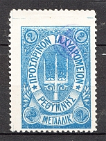 1899 Crete Russian Military Administration 2M Blue (Signed)