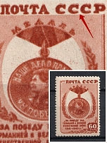 1946 60k Victory over Germany, Soviet Union USSR (DOUBLE Print, Print Error, MNH)
