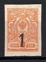 1920 Kovrov (Vladimir) 1 Rub 2nd Issue, Local Issue Russia Civil War