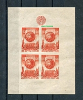 1946 USSR. The 29th anniversary of the October Revolution. Solovyev 1097.