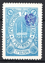 1899 Crete Russian Military Administration 1G Blue (Signed, MNH)