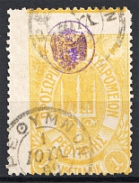 1899 Crete Military Administration 1М Yellow (Shifted Perf, CV $75, Cancelled)