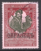 1914 Russia Charity Issue 3 Kop (Specimen, Cancelled)