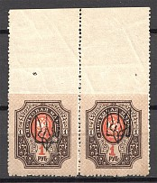 Ukraine Kharkiv Type 3 Trident Pair 1 Rub (Missed Perforation, MNH)