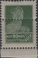 USSR - cat. SK # 51 MNH, with annulment, rare color.