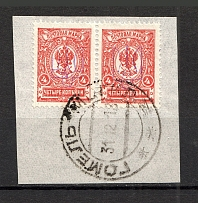 Kiev Type 2 - 4 Kop, Ukraine Tridents Cancellation GOMEL MOGILEV Pair