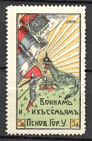 1914 Russia Pskov for Soldiers and their Families 3 Kop