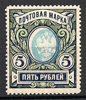 1915 Russia 5 Rub (Shifted Center, Signed, MNH)