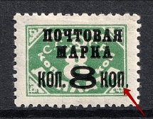 1927 8k/8k Gold Definitive Issue, Soviet Union USSR (Сut Left Leg in `П`, Typo, Type 1, with Watermark, Print Error)
