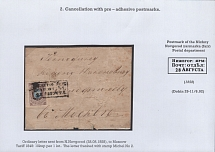 08/28/1858 franked with stamp # 2 on the letter. from the Nizhny Novgorod Fair (08/28/1858) to Moscow. The stamp was