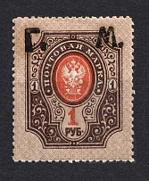 1919 Ashkhabad (Zakaspiysk) 1 Rub Geyfman №4, Local Issue, Russia Civil War (Signed)