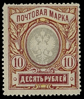 Imperial Russia 1917, 10r, perforation 13½, broken ''0'', center shifted