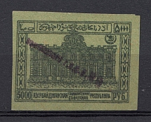 1922 5000r `Бакинскаго Г.П.Т.О. №1` Post Office of Baku Azerbaijan Local (Overprint 25mm, Signed)