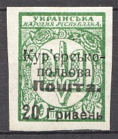 1920 Ukraine Courier-Field Mail 20 Грн on 40 Ш (Signed, CV $125)