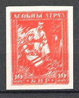 1918-20 Belarusian People's Republic Civil War 10 Rub (Multiple Printing, MNH)
