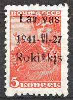 1941 Occupation of Lithuania Rokiskis 5 Kop (Defected Overprint, MNH)
