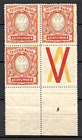 1915 Russia Block with Coupon 10 Rub (Shifted Background, MNH)