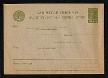1929 Ukrainian language USSR Standard Postal Stationery cover