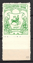 1946 Russia Scouts Displaced Persons Camp Monchehof ORYuR (Perf, MNH)