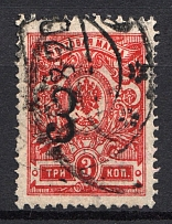 1920 Rogachev (Mogilyov) `3` Geyfman №6 Local Issue Russia Civil War (Canceled)